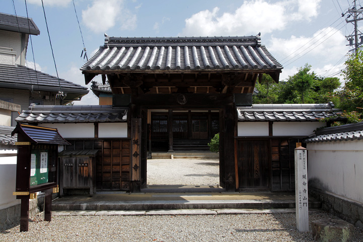 延命寺(旧本陣跡の門)