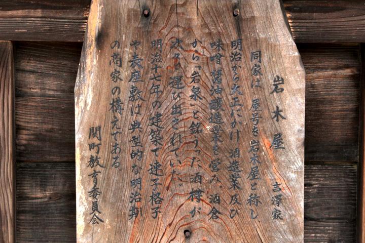 岩木屋の説明板