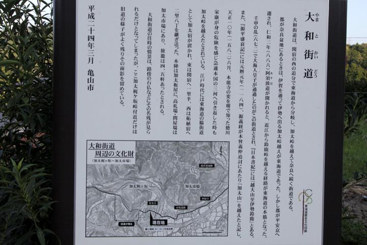梶ケ坂付近の大和街道案内板