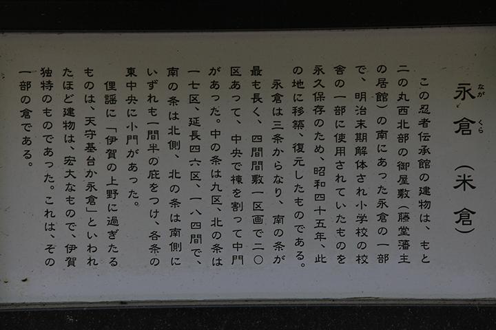 忍永蔵(米蔵)の案内板