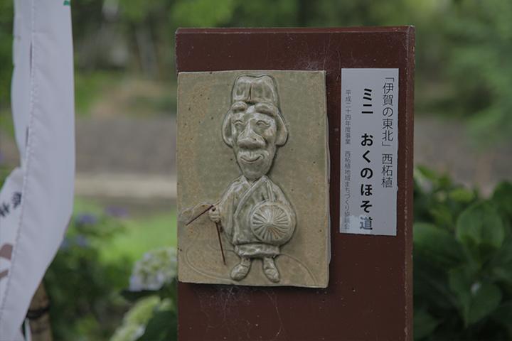 柘植川脇の芭蕉を模した焼き物