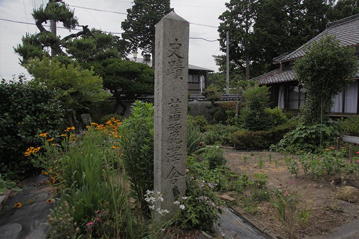 心学道場麗沢舎 江戸時代の庶民教育の場として寛政4年に開設された