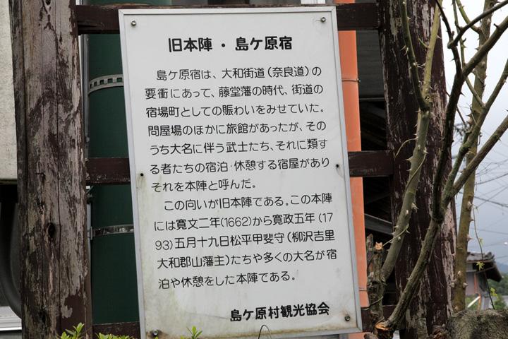 旧本陣・島ケ原宿案内板