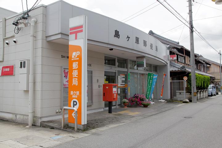 問屋場跡に建つ郵便局