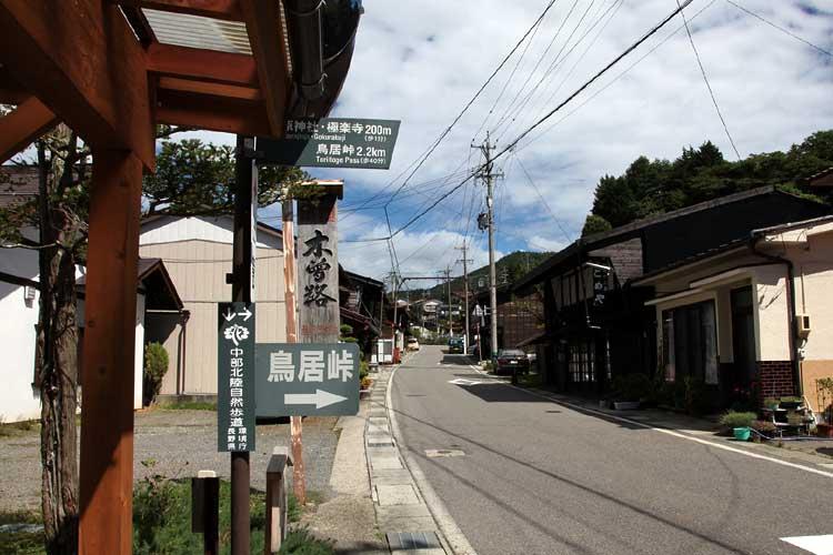 木祖村中心部