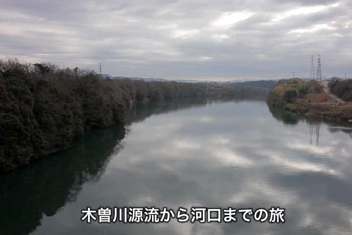 大河 木曽川