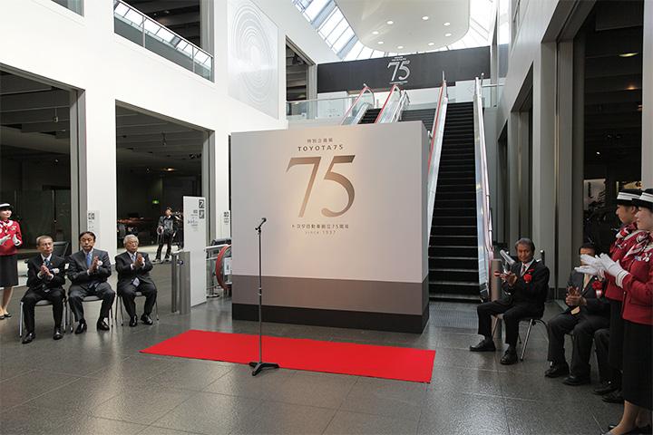 トヨタ博物館 特別企画展「TOYOTA75」開会式