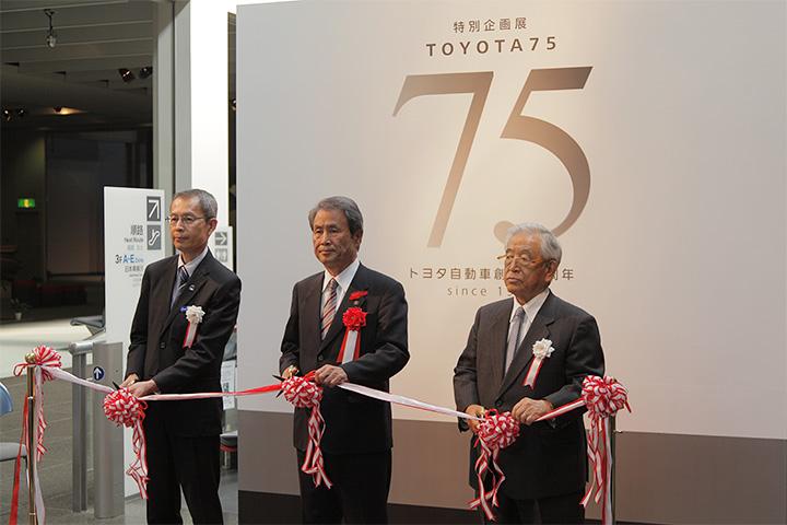 テープカット。左から杉浦館長、吉田一平長久手市長、豊田章一郎名誉会長