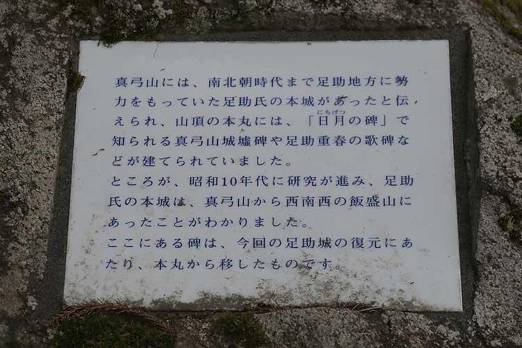 「日月の碑」解説