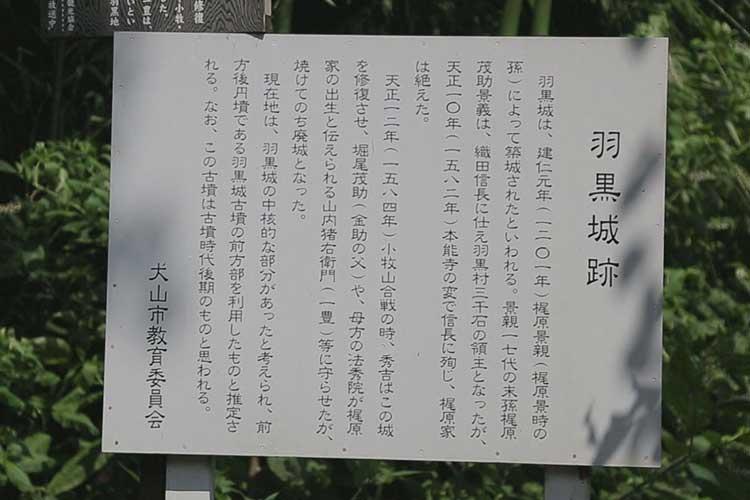 羽黒城解説