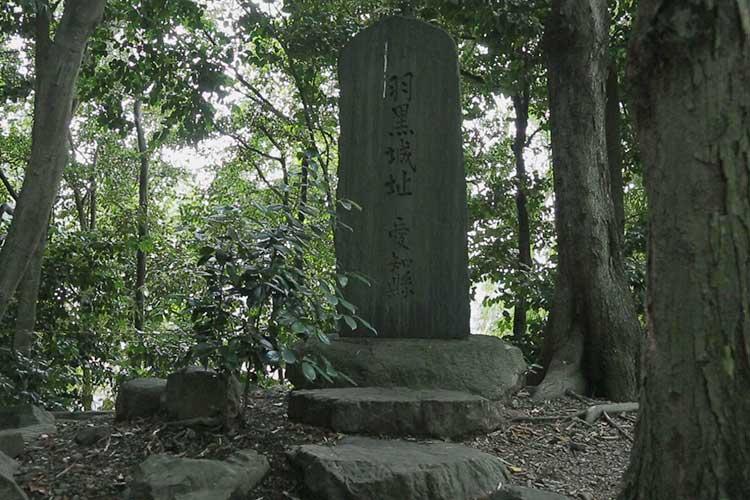 羽黒城跡石碑