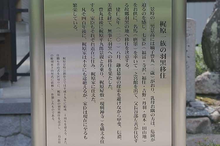 梶原一族の羽黒移住解説
