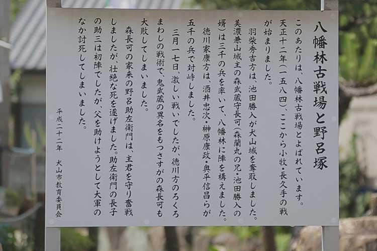 八幡林古戦場と野呂塚解説