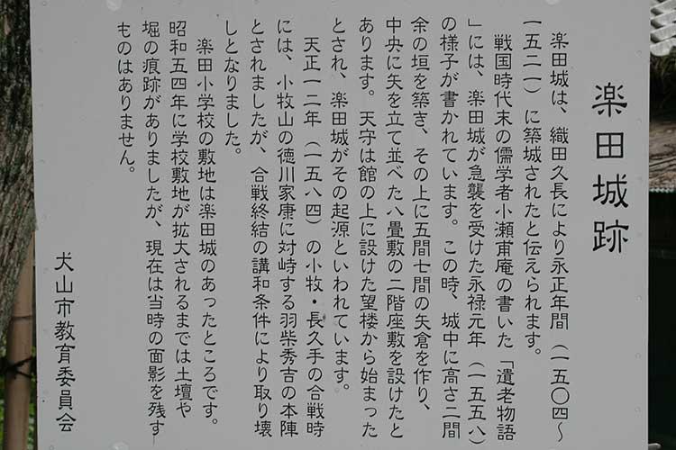 楽田城解説
