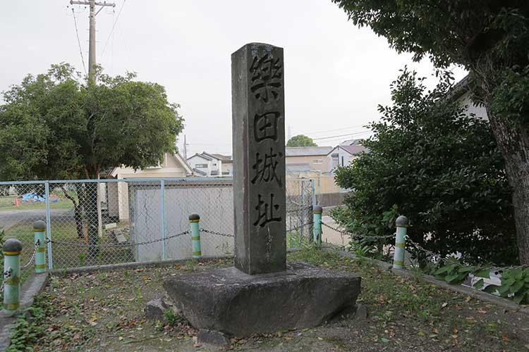 楽田城跡石柱