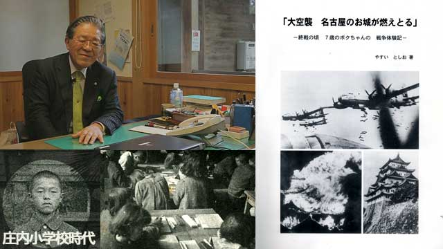 安井俊夫氏-2005年日本国際博覧会協会事務次長(1997年~2005年)