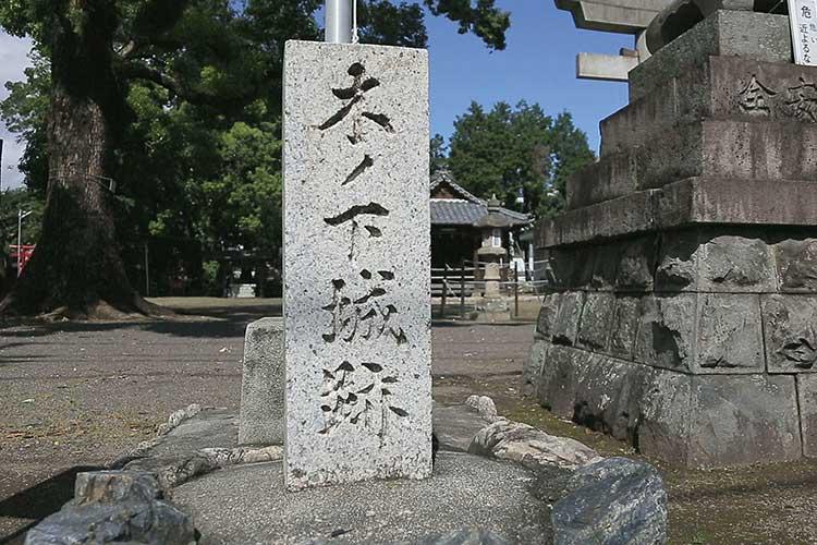 木ノ下城跡(犬山市)