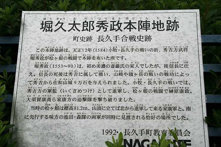 堀秀政本陣跡碑