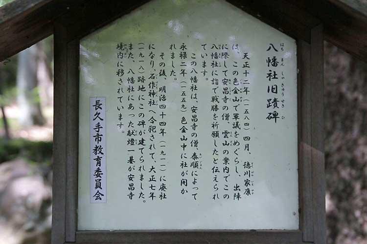 八幡社旧蹟解説