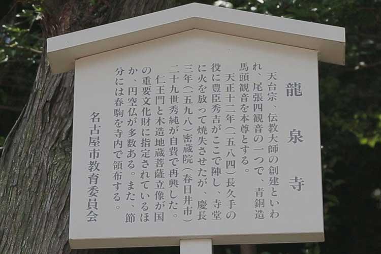 竜泉寺解説