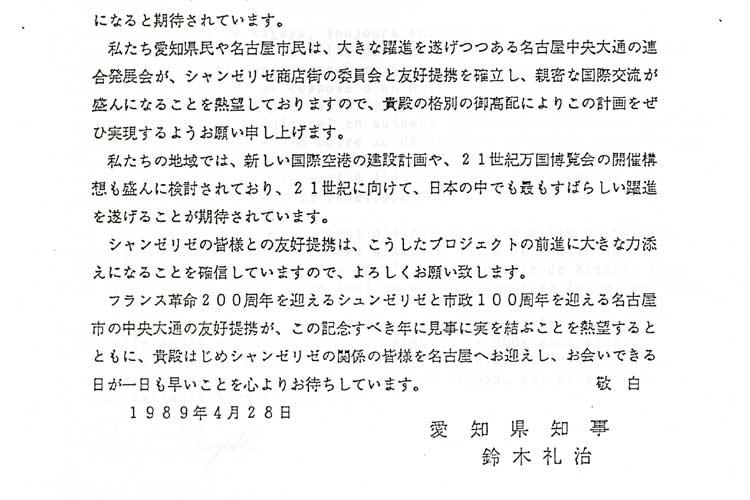 愛知県知事親書