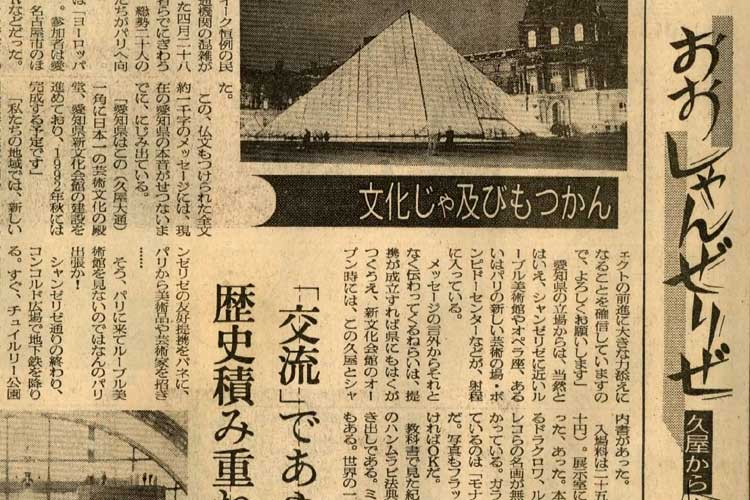 当時の朝日新聞記事