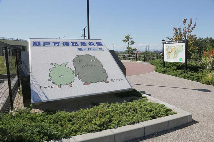 瀬戸万博記念公園
