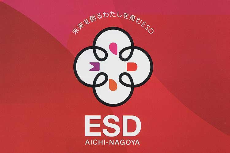 ESDユネスコ世界会議