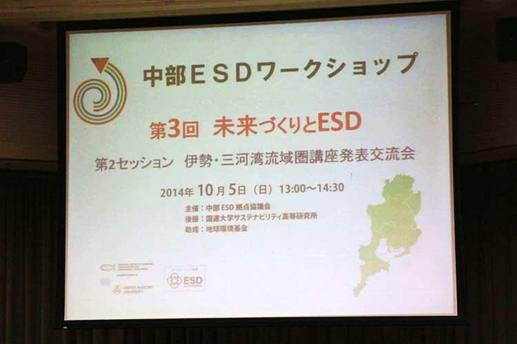 中部ESD拠点-中部ESDワークショップ
