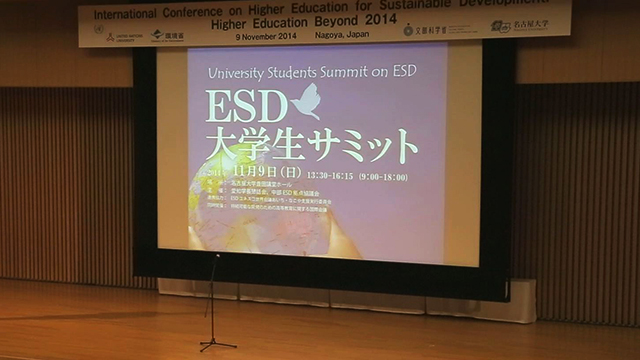 ESD大学生サミット 2014年11月9日 名古屋大学豊田講堂ホール