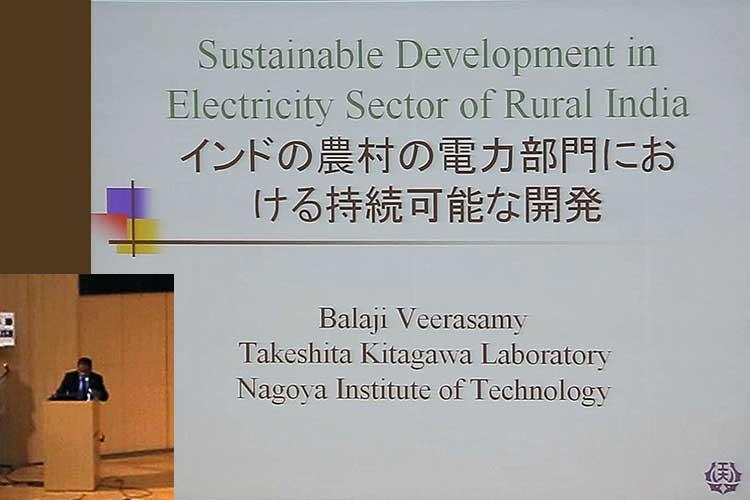 「エネルギーと持続可能性」優秀賞発表