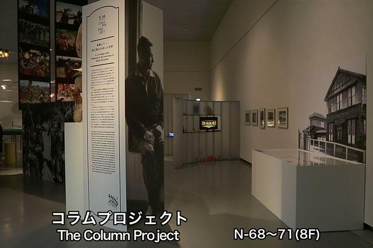 コラムプロジェクト