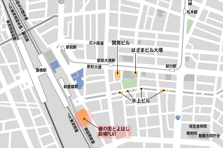 穂の国とよはし芸術劇場PLAT</br>あいちトリエンナーレ2016