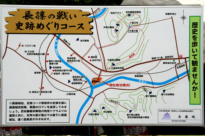 長篠の戦い史跡めぐりコース