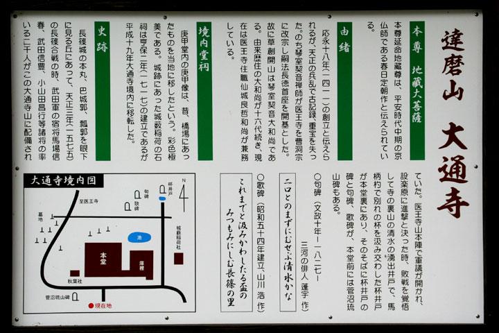 大通寺解説