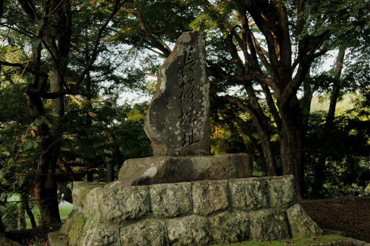 長篠城址碑