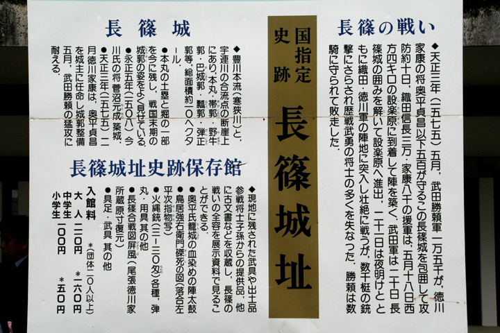 長篠の戦い解説