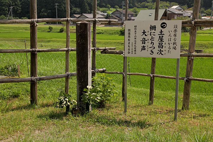 土井昌次(武田軍)戦死の跡