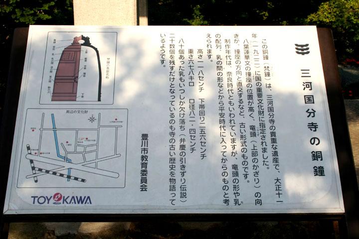 三河国分寺の銅鐘解説