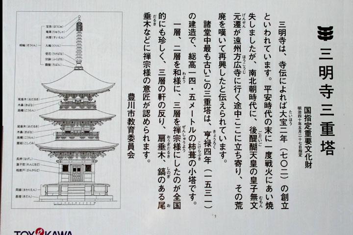 三明寺三重塔解説