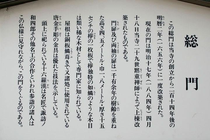 豊川閣 妙厳寺(みょうごんじ)総門解説