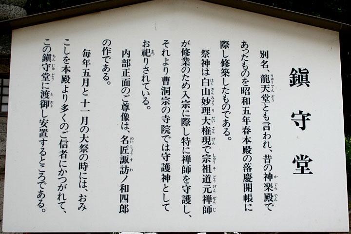 妙厳寺総門鎮守堂解説