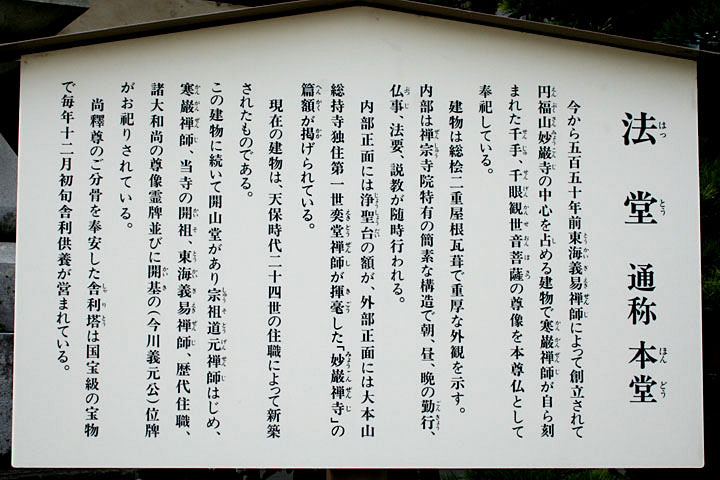 妙厳寺総門法堂解説