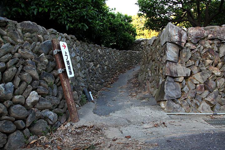 上の郷城跡石垣