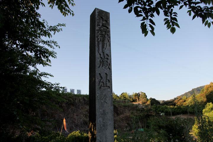 上の郷城跡石碑