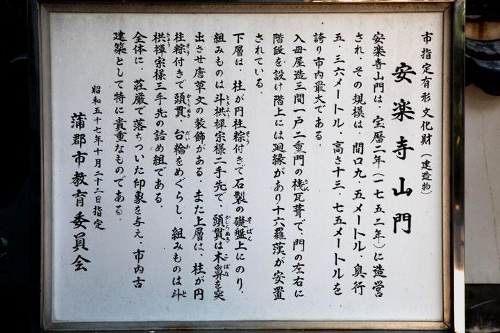 安楽寺山門解説