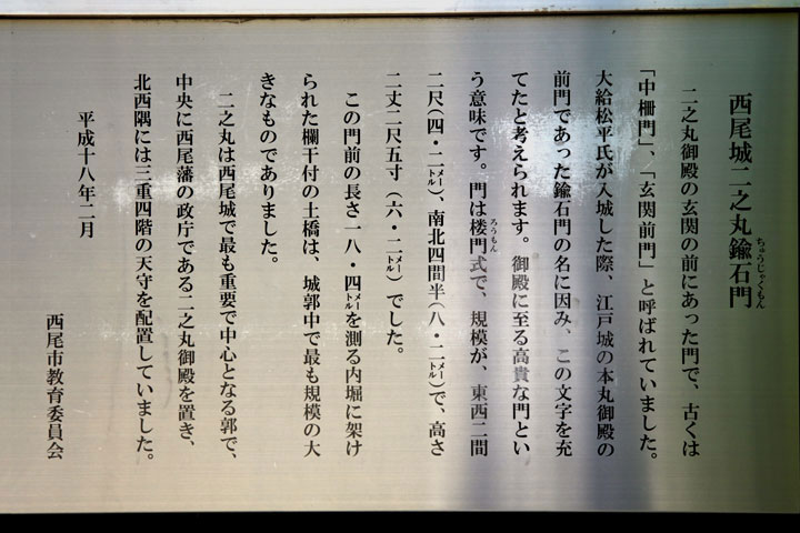 西尾城二之丸鍮石門(ちょうじゃく門)解説