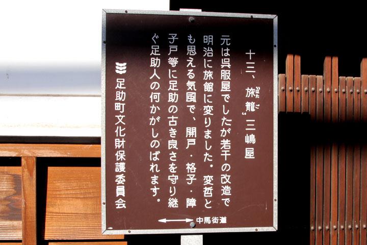 旅籠「三嶋屋」解説