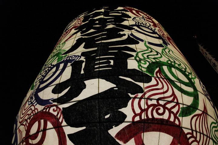 提灯には三好咤枳尼天(みよしだきにてん)の文字