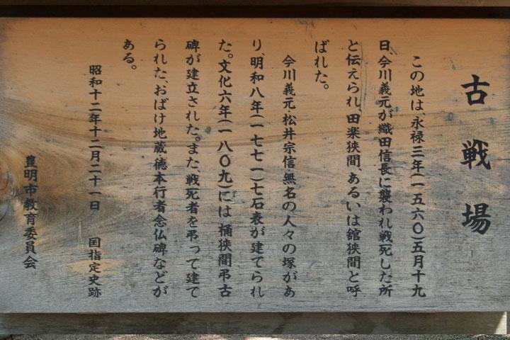 桶狭間古戦場解説